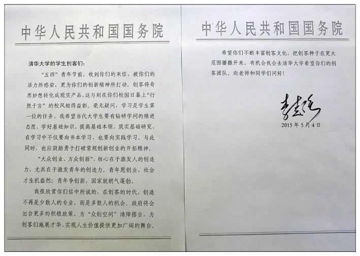 来自李克强总理的回信